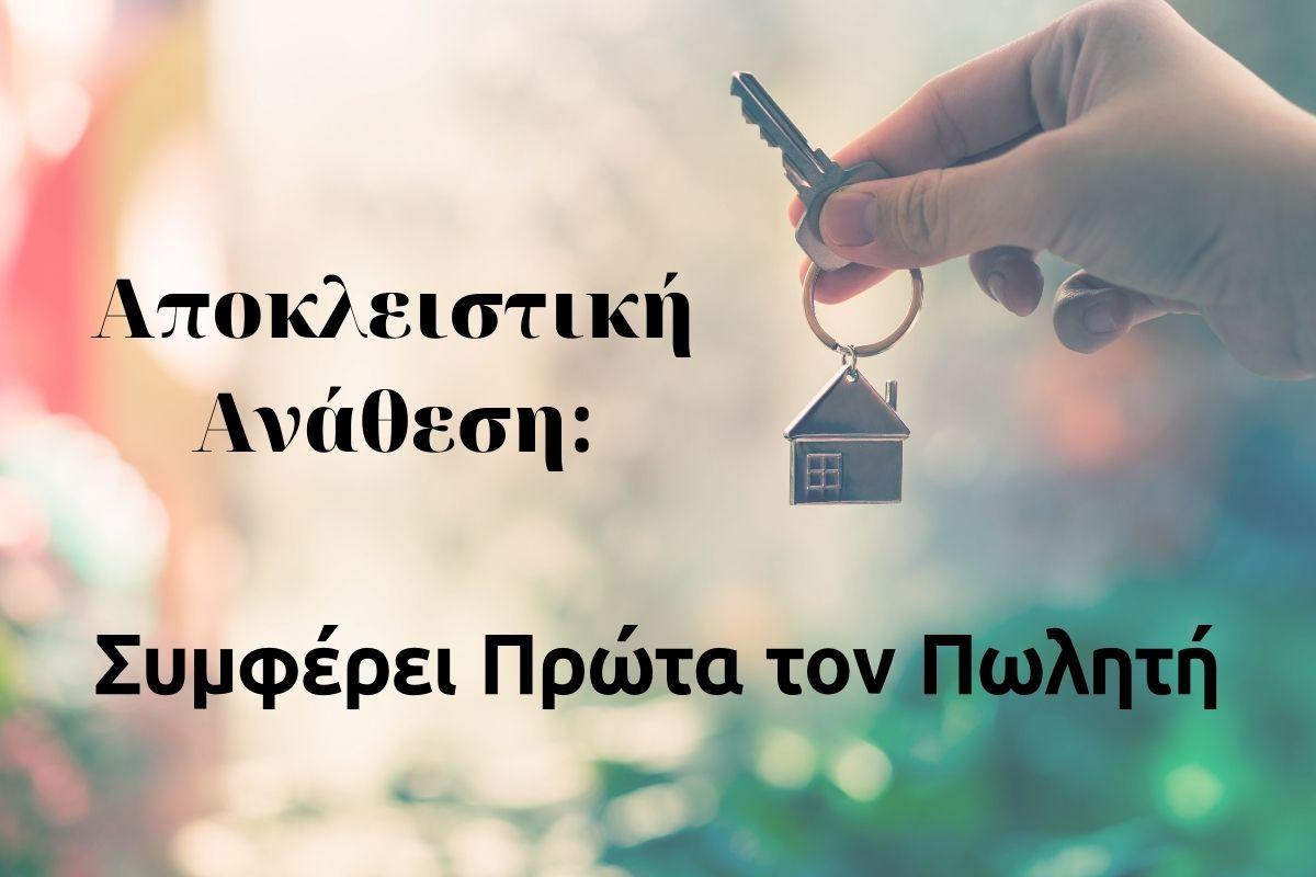 https://www.mesitiko-psarris.gr/uploads/apokleistiki%20anathesi%20se%20mesiti.jpg
